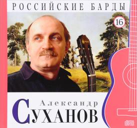 Российские барды, книга CD, том 16, Александр Суханов,