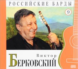 Российские барды. Том 9. Виктор Берковский (+ аудио CD),