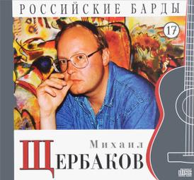 Российские барды, книга CD, том 17, Михаил Щербаков,