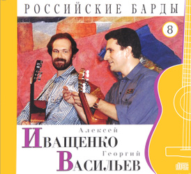 Российские барды. Том 8. Алексей Иващенко и Георгий Васильев (+ аудио CD),