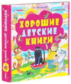 Хорошие детские книги (комплект из 3 книг),