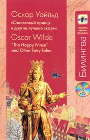 """""""Счастливый принц"""" и другие лучшие сказки (+ CD-ROM), Оскар Уайльд"""