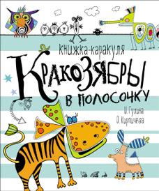 Кракозябры в полосочку. Книжка-каракуля, Гулина И., Кирпичёва О.