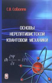 Основы нерелятивистской квантовой механики, С. В. Соболев