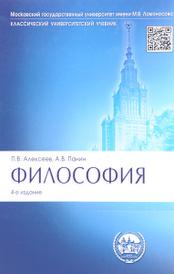 Философия. Учебник, П. В. Алексеев, А. В. Панин