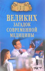 Сто великих загадок современной медицины, А. В. Волков