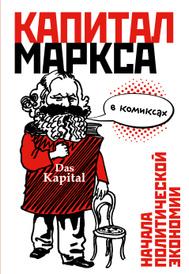 """""""Капитал"""" Маркса в комиксах,"""