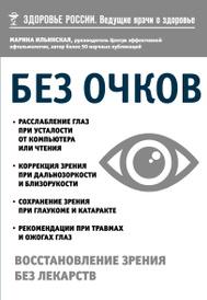 Без очков. Восстановление зрения без лекарств, Ильинская Марина Витальевна