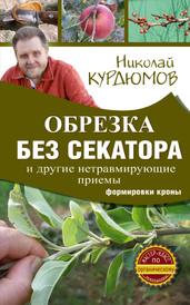 Обрезка без секатора и другие нетравмирующие приемы формировки кроны, Курдюмов Николай Иванович