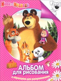 Маша и Медведь. Альбом для рисования с образцами для раскрашивания,