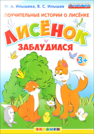 Поучительные истории о Лисёнке. Лисёнок заблудился, М. А. Илышева, В. С. Илышев
