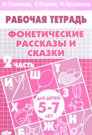 Фонетические рассказы и сказки. Для детей 5-7 лет. В 3 частях. Часть 2, Н. Созонова, Е. Куцина, Н. Хрушкова