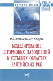 Моделирование штормовых наводнений в устьевых областях балтийских рек, О. Е. Любимова, Б. И. Кочуров