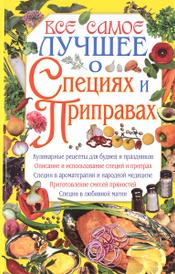 Все самое лучшее о специях и приправах, С. С. Большунов