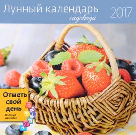 Лунный календарь садовода 2017 (+ наклейки),