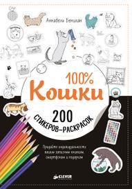 100% Кошки, Аннабель Бенилан