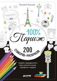 100% Париж, Виолетт Бенилан