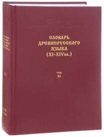 Словарь древнерусского языка (XI-XIV вв). Том 11,