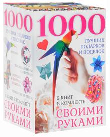1000 лучших подарков и поделок своими руками (комплект из 5 книг),