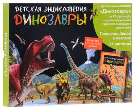 Динозавры. Детская энциклопедия,