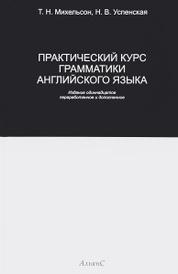 Практический курс грамматики английского языка, Т. Н. Михельсон, Н. В. Успенская