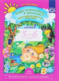 Добро пожаловать в экологию! Рабочая тетрадь для детей 5-6 лет. Старшая группа. Часть 1, О. А. Воронкевич