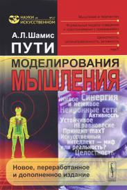 """Пути моделирования мышления. Мышление и творчество. Формальные модели поведения и """"распознавания  пониманием"""". Целостность, целенаправленность, активность. maxT, А. Л. Шамис"""