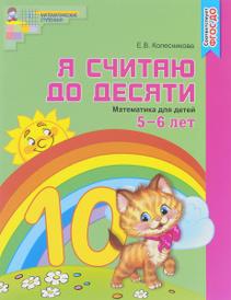 Я считаю до десяти. Математика для детей 5-6 лет, Е. В. Колесникова