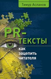 PR-тексты. Как зацепить читателя, Тимур Асланов