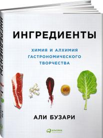 Ингредиенты. Химия и алхимия гастрономического творчества, Али Бузари