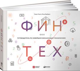 Финтех. Путеводитель по новейшим финансовым технологиям, Янош Барберис, Сюзан Чишти