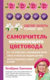 Самоучитель начинающего цветовода, Октябрина Ганичкина, Александр Ганичкин