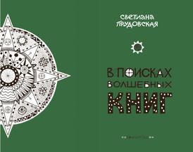 В поисках волшебных книг, Светлана Прудовская