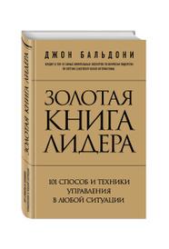 Золотая книга лидера. 101 способ и техники управления в любой ситуации, Джон Бальдони