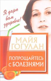 Попрощайтесь с болезнями, Майя Гогулан