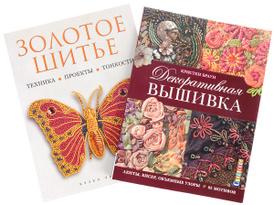 Декоративная вышивка. Золотое шитье (комплект из 2 книг), Кристен Браун, Хэзел Эверетт