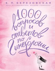 1000 вопросов и ответов по гинекологии, Е. П. Березовская