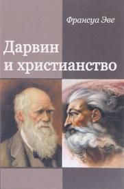 Дарвин и христианство. Споры истинные и ложные, Франсуа Эве