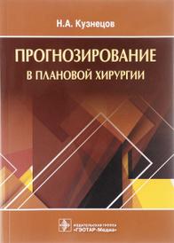Прогнозирование в плановой хирургии, Н. А. Кузнецов