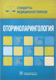 Оториноларингология. Стандарты медицинской помощи,