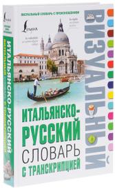 Итальянско-русский визуальный словарь с транскрипцией,