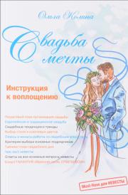 Свадьба мечты. Инструкция к воплощению, Ольга Колина