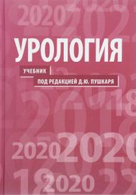 Урология. Учебник, Дмитрий Пушкарь