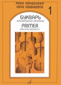 Букварь для маленьких скрипачей - 1 / Primer for Little Violinists - 1, Йова Йорданова