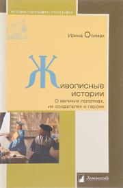 Живописные истории. О великих полотнах, их создателях и героях, Ирина Опимах