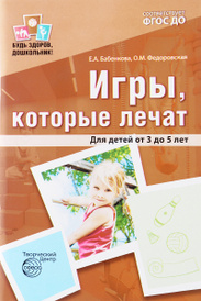 Игры, которые лечат. Для детей от 3 до 5 лет, Е. А. Бабенкова, О. М. Федоровская