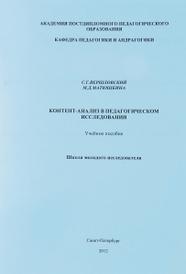 Контент-анализ в педагогическом исследовании. Учебное пособие, С. Г. Вершловский, М. Д. Матюшкина