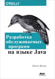 Разработка обслуживаемых программ на языке Java, Джуст Виссер