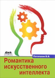 Романтика искусственного интеллекта, В. В. Потопахин