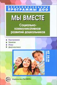 Мы вместе. Социально-коммуникативное развитие дошкольников, М. Д. Маханева, О. А. Ушакова-Славолюбова
